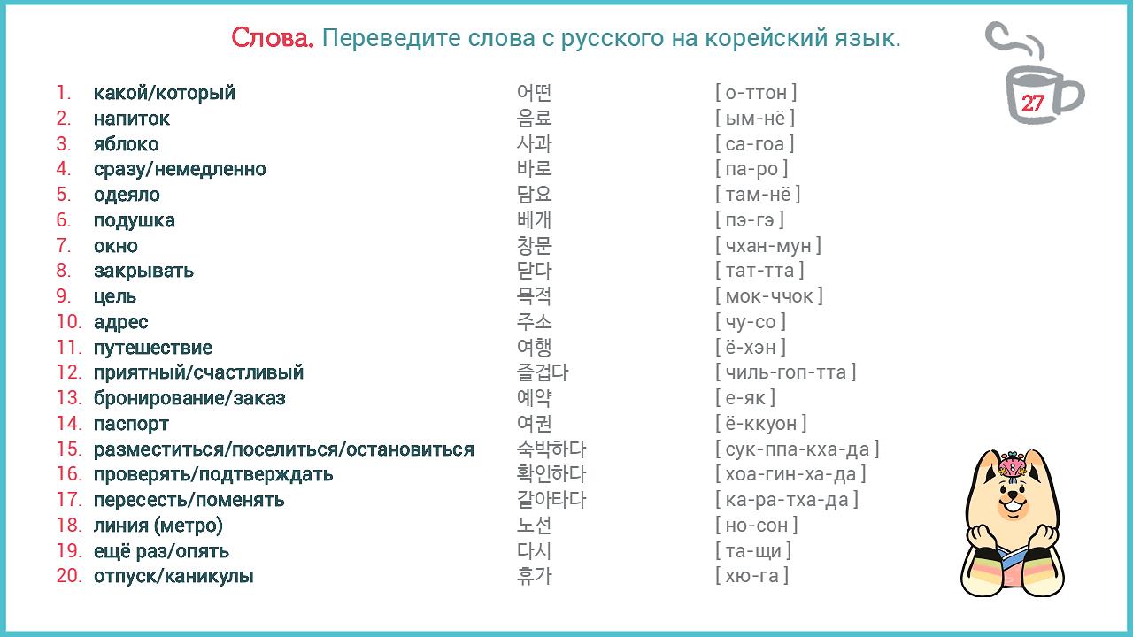 перевести рабочий стол корейский на русский компьютер вначале