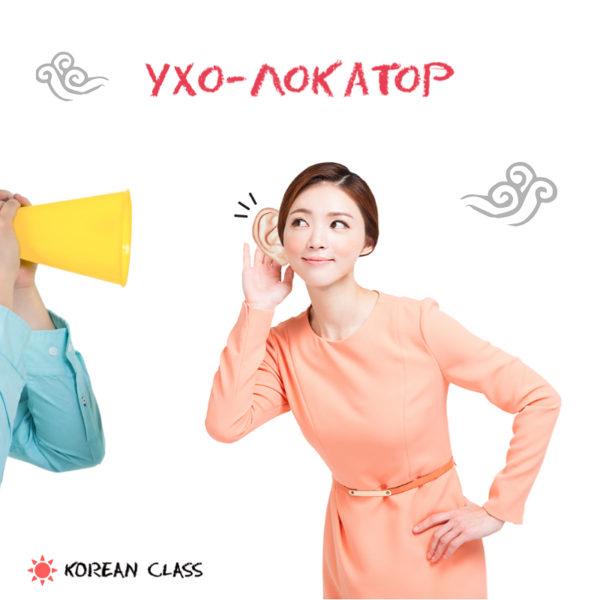02_Корейский Класс_секрет успеха_ухо-локатор2