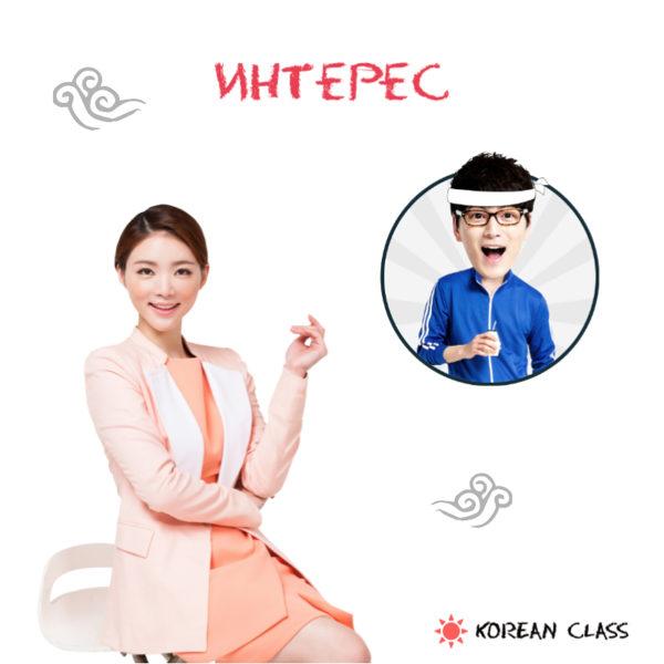 05_Корейский Класс_секрет успеха_интерес