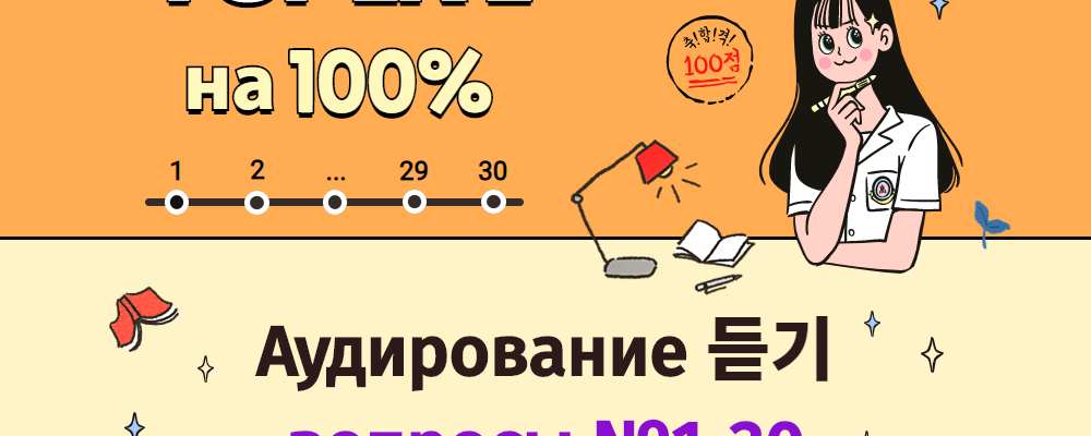 TOPIK I аудирование на 100%