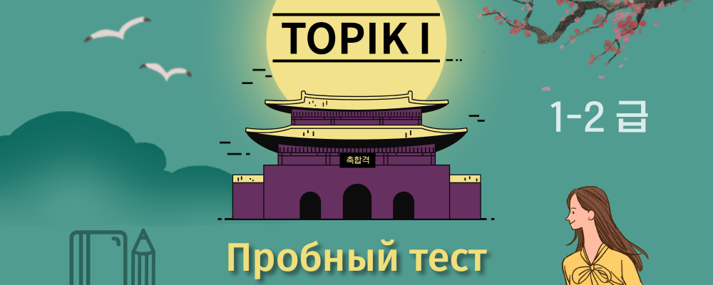Пробный тест TOPIK I
