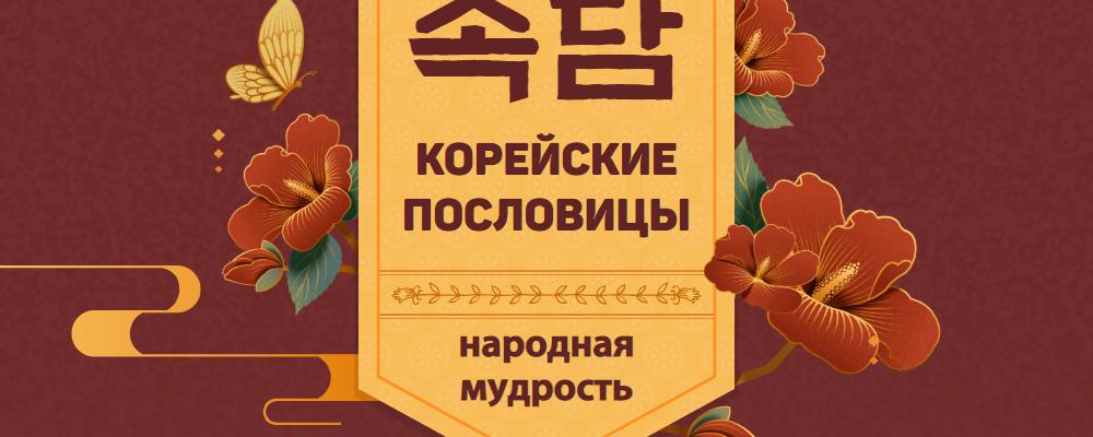 Корейские пословицы