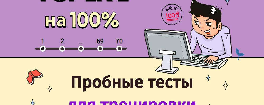 Пробные тесты TOPIK I
