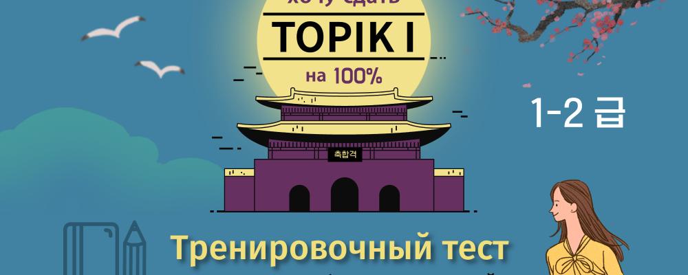 Тест TOPIK I с разбором
