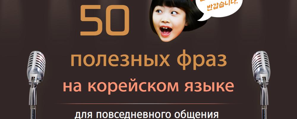 50 полезных фраз на корейском
