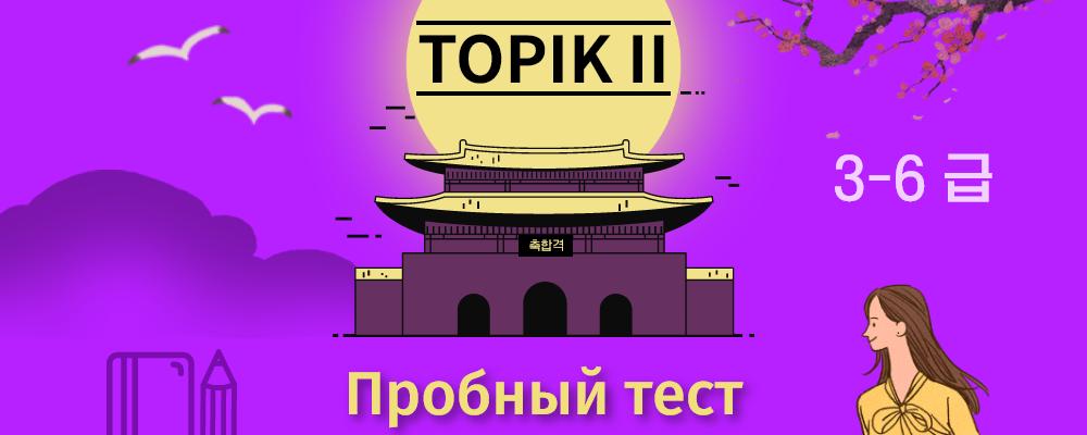 Пробный тест TOPIK II (쓰기)