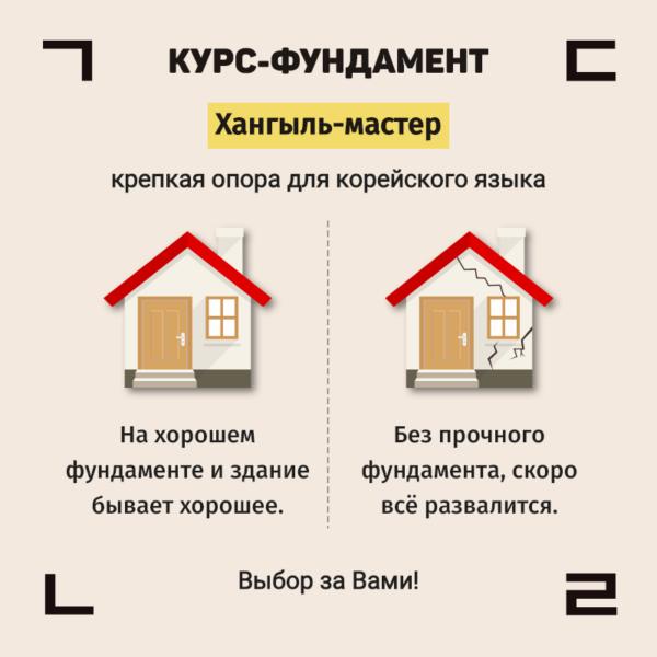 Хангыль_реклама (11)