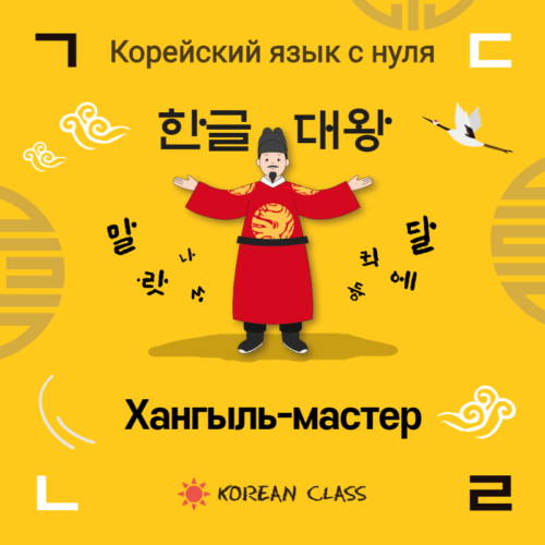 Хангыль-мастер_продукт (1)_1