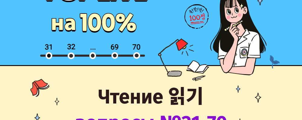 TOPIK I чтение на 100%