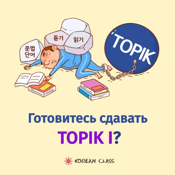 TOPIK I_курс
